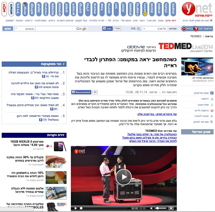 Maya Elhalal Levavi interviewing Amnon Shaashua at TED MED
