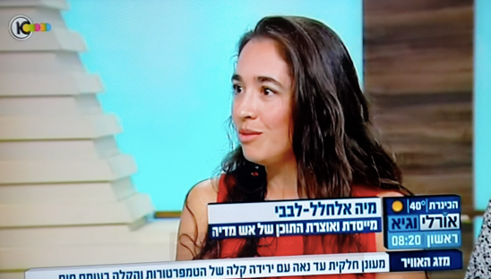 channel 10 - maya elhalal levavi about the future