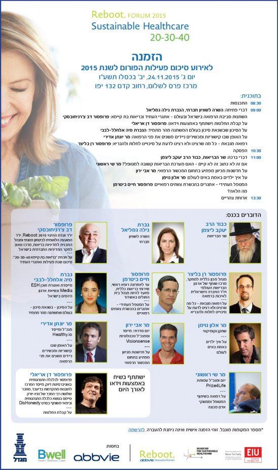 Reboot-11-15_Agenda_A4_4-page-001
